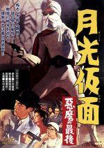 月光仮面 悪魔の最後(通常)(DVD)