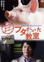 ブタがいた教室(通常)(DVD)
