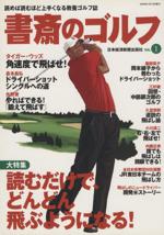 書斎のゴルフ 読めば読むほど上手くなる教養ゴルフ誌(VOL.1)(単行本)
