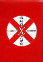 容疑者Xの献身 スペシャル・エディション(三方背ケース、ペーパーケース付小冊子、特典DISC付)(通常)(DVD)