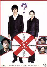 容疑者Xの献身 スタンダード・エディション(通常)(DVD)