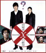 容疑者Xの献身(Blu-ray Disc)(DVD付)(BLU-RAY DISC)(DVD)
