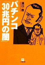パチンコ「30兆円の闇」(小学館文庫)(文庫)