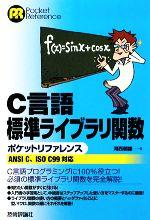 C言語標準ライブラリ関数ポケットリファレンス ANSI C、ISO C99対応(単行本)