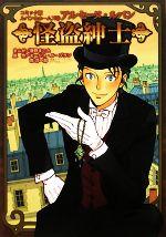 アルセーヌ・ルパン 怪盗紳士(コミック版ルパン&ホームズ1)(児童書)