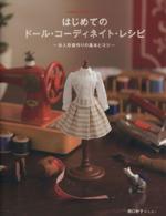 はじめてのドール・コーディネイト・レシピ お人形服作りの基本とコツ(Dolly*Dolly Books)(実物大型紙付)(単行本)
