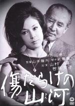 傷だらけの山河(通常)(DVD)