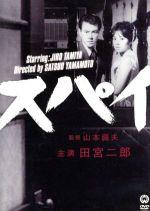 スパイ(通常)(DVD)