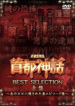 未確認噂話「首都神話」BEST SELECTION 赤盤~あの××に隠された裏エピソード集~(通常)(DVD)