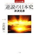 逆説の日本史 ビジュアル版-古代編 上(1)(単行本)