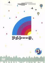 アメトーーク!DVD(3)(通常)(DVD)