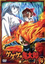 ゲゲゲの鬼太郎00's  第二夜9[第5シリーズ](通常)(DVD)