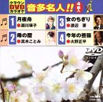 月夜舟/母の暦/女のちぎり/今年の薔薇(通常)(DVD)