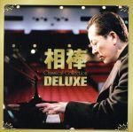 相棒 Classical Collection=杉下右京 愛好クラシック作品集=DELUXE(通常)(CDA)