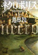 ネクロポリス(朝日文庫)(上)(文庫)
