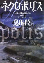 ネクロポリス(朝日文庫)(下)(文庫)