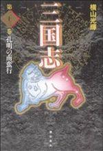 三国志(愛蔵版)(23)孔明の南蛮行