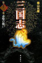三国志(愛蔵版)(13)赤壁の戦い