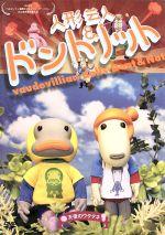 人形芸人ドント&ノット 天使のウタタネ(通常)(DVD)