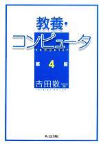 教養・コンピュータ(単行本)