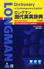 ロングマン現代英英辞典 5訂版(DVD-ROM1枚付)(単行本)