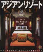 るるぶ アジアンリゾート(単行本)