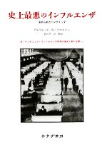 史上最悪のインフルエンザ 忘れられたパンデミック(単行本)