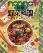 簡単野菜料理(単行本)