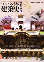 コンパクト版 建築史 日本・西洋(単行本)