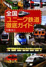 全国「ユニーク鉄道」徹底ガイド(PHP文庫)(文庫)