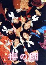 櫻の園 プレミアム・エディション(通常)(DVD)