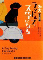 名犬ランドルフ、スパイになる 黒ラブ探偵(ランダムハウス講談社文庫)(2)(文庫)
