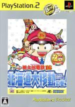 桃太郎電鉄16 北海道大移動の巻! PlayStation2 The Best(ゲーム)