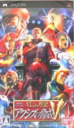機動戦士ガンダム ギレンの野望 アクシズの脅威V(ゲーム)