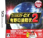 ゲームセンターCX 有野の挑戦状 2(ゲーム)