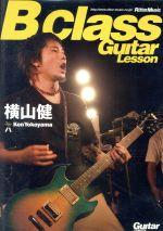B Class Guitar Lesson(通常)(DVD)