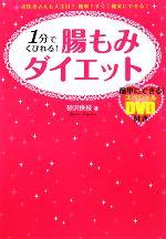 1分でくびれる!腸もみダイエット(DVD1枚付)(単行本)
