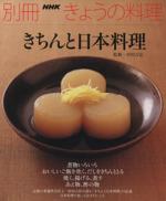 きちんと日本料理(別冊NHKきょうの料理)(単行本)
