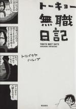 トーキョー無職日記(大人コミック)