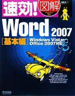 速効!図解Word2007基本編 Windows Vista・Office2007対応 速効!図解シリーズ(新書)