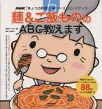 きょうの料理ビギナーズ 麺&ご飯もののABC教えます(生活実用シリーズ NHKきょうの料理ビギナーズハンドブック)(単行本)
