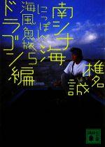 にっぽん・海風魚旅-南シナ海ドラゴン編(講談社文庫)(5)(文庫)