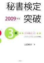 秘書検定 3級突破(2009年版)(単行本)
