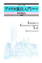 アメリカ憲法入門(外国法入門双書)(単行本)