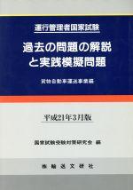 過去の問題の解説と実践 自動車運送事業編(単行本)