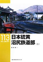 日本硫黄沼尻鉄道部(上)RM LIBRARY113