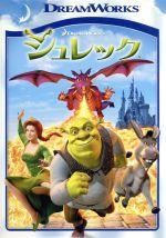 シュレック(通常)(DVD)