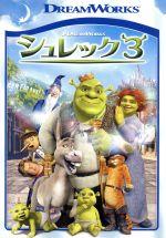 シュレック3 スペシャル・エディション(通常)(DVD)