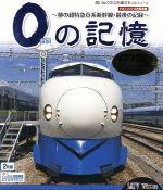 0の記憶~夢の超特急0系新幹線・最後の記録~ドキュメント&前面展望(Blu-ray Disc)(BLU-RAY DISC)(DVD)