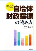 誰にでも分かる自治体財政指標の読み方(単行本)